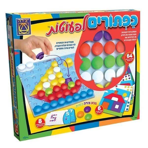 משחק כפתורים לפעוטות משחקי יצירה