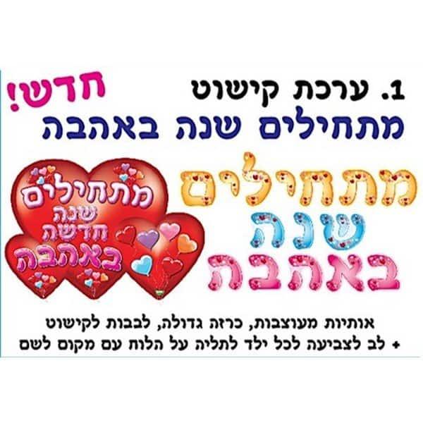כרזה מחילים שנה באהבה ולב