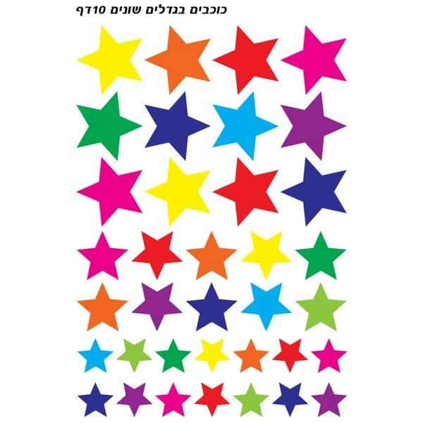 מדבקות כוכבים צבעוניים
