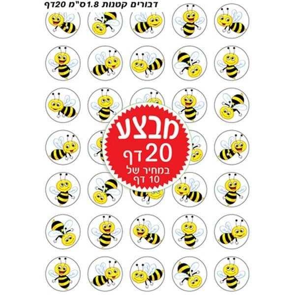 מדבקות דבורים