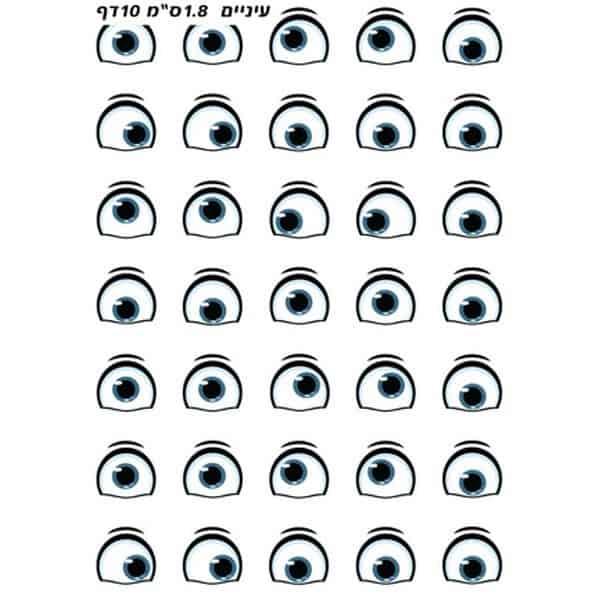 מדבקות עיניים לראש השנה