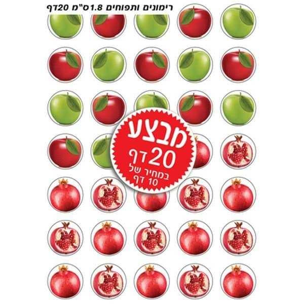 מדבקות תפוחים ורימונים