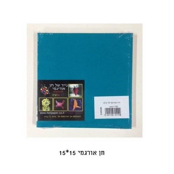 """חבילת נייר לאוריגמי 15/15 ס""""מ 100 יח'"""