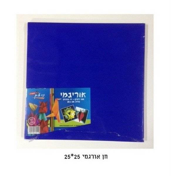 """ניירות אוריגמי 25/25 ס""""מ 100 יח'"""