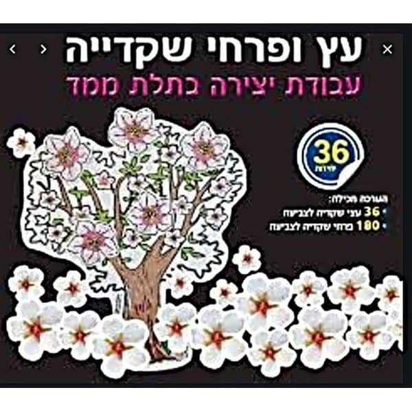עבודת יצירה לגן עץ ופרחי שקדיה 36 יח'