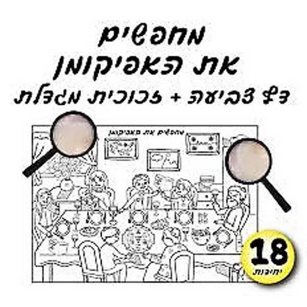 יצירה לפסח מחפשים את האפיקומן 18 יח'