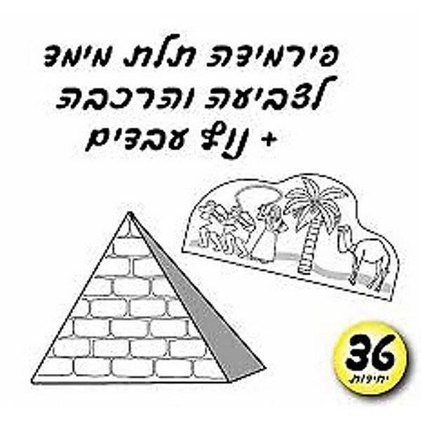 יצירה לפסח פירמידה ונוף בתלת מימד 36 יח לגן