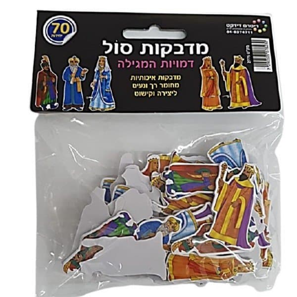 מדבקות סול ליצירה דמויות ממגילת אסתר