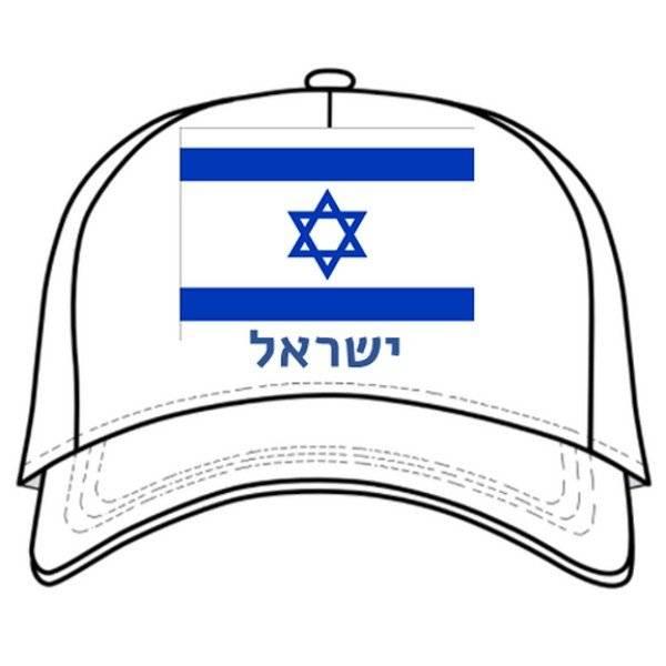 כובע מצחייה לבן דגל ישראל