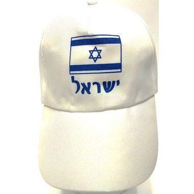 כובע מצחייה לבן עם הדפס דגל ישראל
