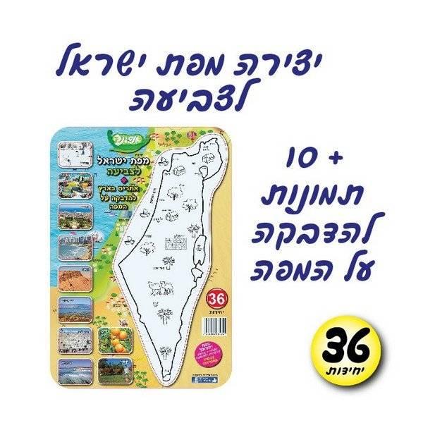 ערכת יצירה מפת ישראל לצביעה 36 יח