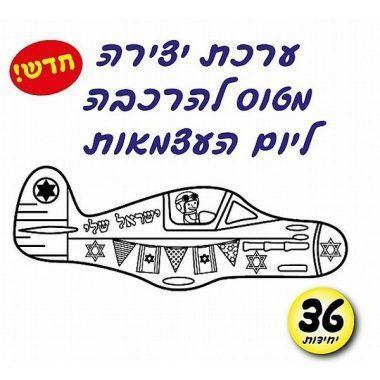 ערכת יצירה מטוס ליום העצמאות 36 יח'