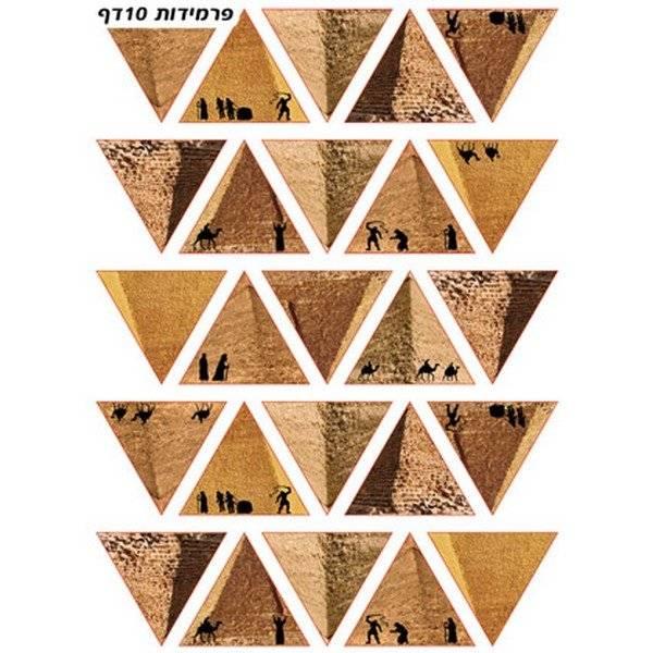 מדבקות פרמידות מאוירות
