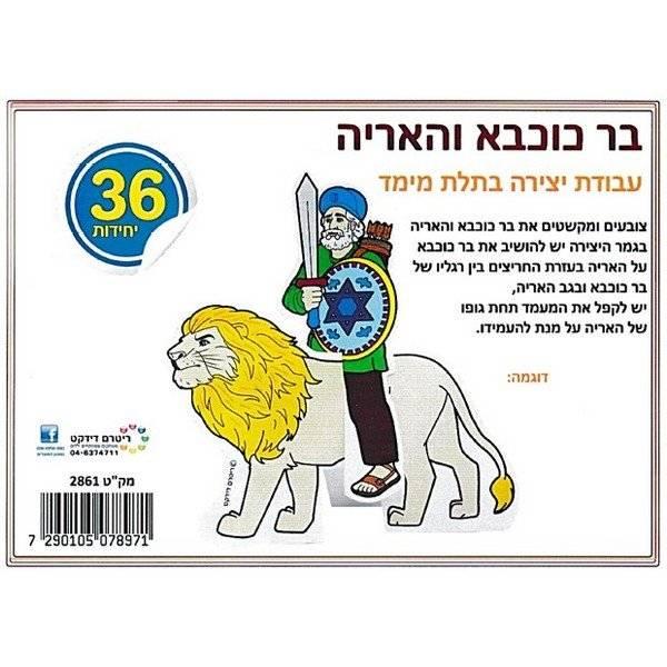יצירה מדורה בתלת מימד 36 יח'