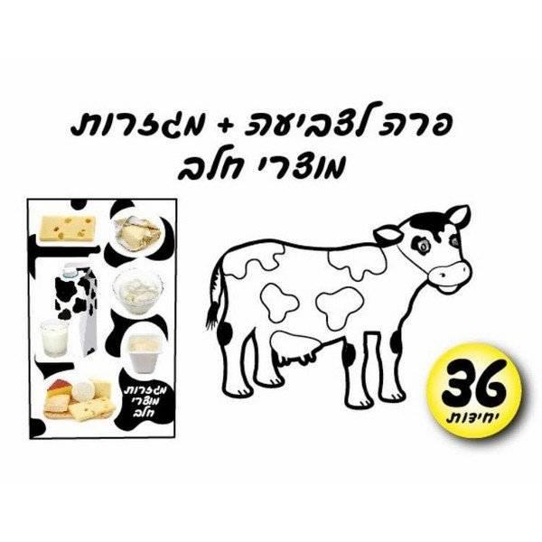 פרה לצביעה + מגזרות מוצרי חלב