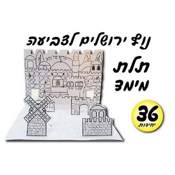 יצירה לגן ליום ירושלים נוף ירושלים בתלת מימד