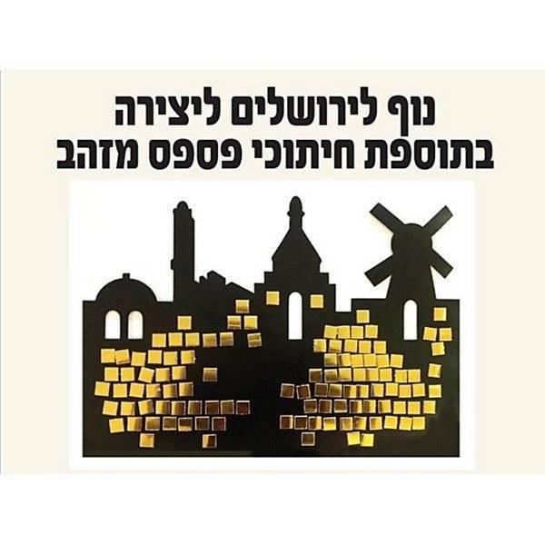 נוף ירושלים עם פסיפס זהב ליצרה
