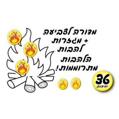 """ל""""ג בעומר ויום ירושלים"""