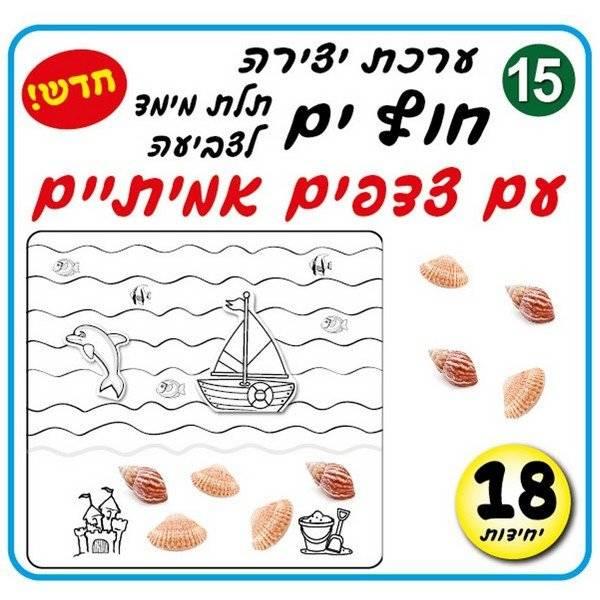 ערכת יצירה חוף ים וצדפים 18 יח'