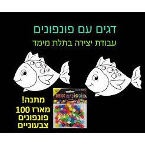 עבודת יצירה לקיץ דגים עם פונפונים
