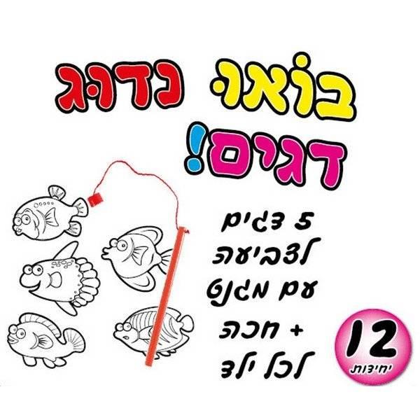 יצירה לקיץ דגים דגים 12 יח'
