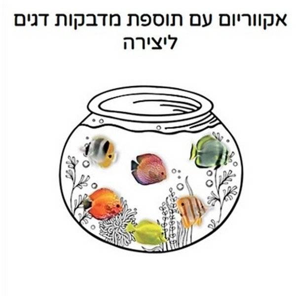 יצירה אקווריום עם מדבקות דגים